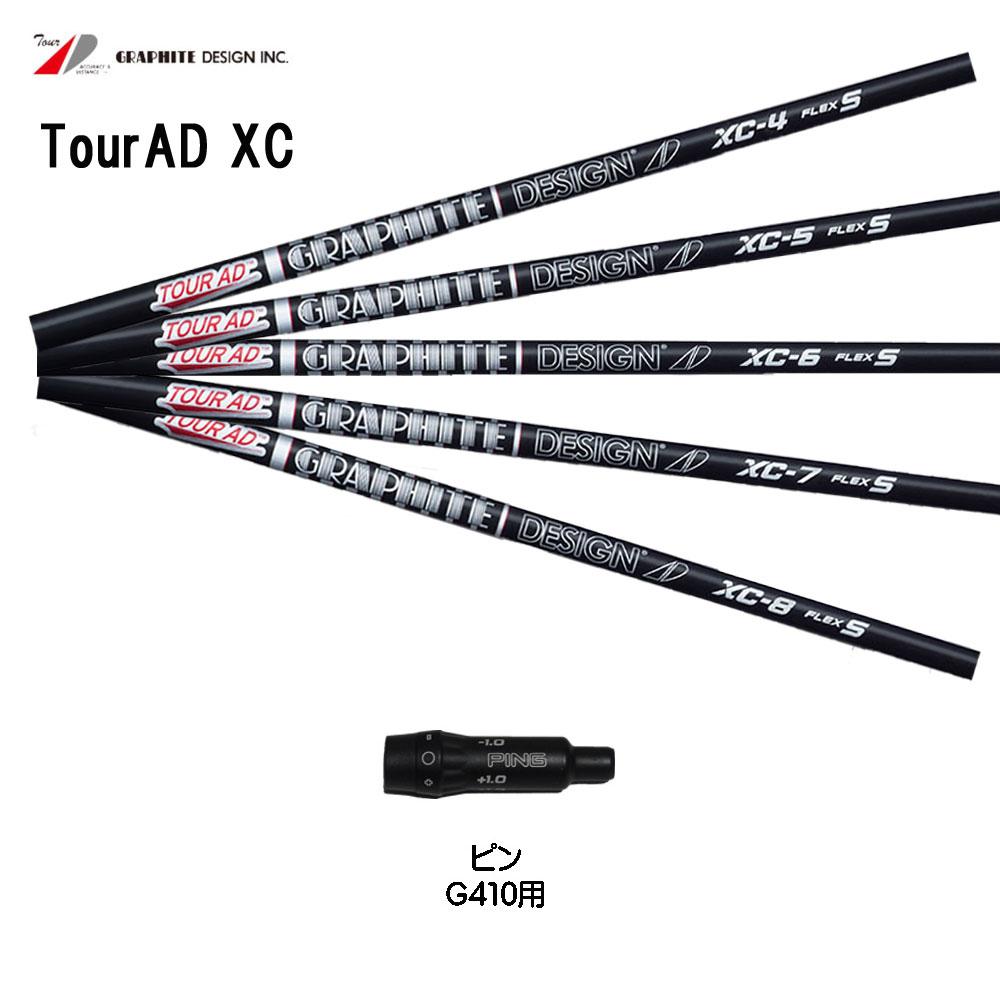 ツアーAD XC ピン G410用 新品 スリーブ付シャフト ドライバー用 カスタムシャフト 非純正スリーブ Tour AD XC