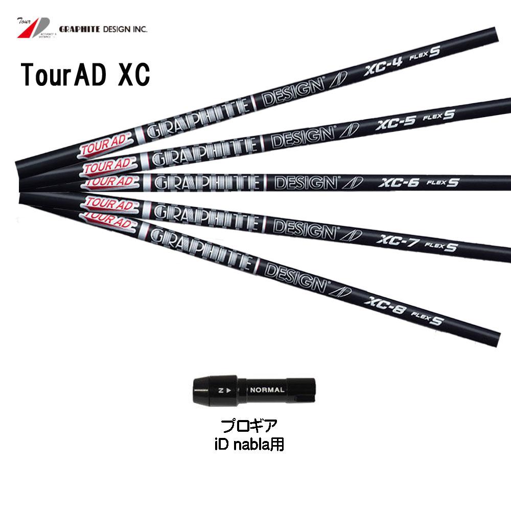 ツアーAD XC プロギア iD nabla用 新品 スリーブ付シャフト ドライバー用 カスタムシャフト 非純正スリーブ Tour AD XC