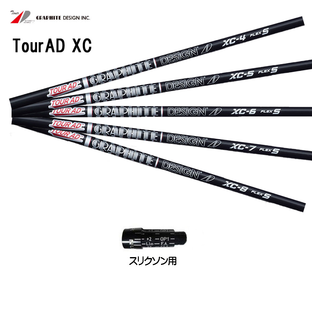ツアーAD XC スリクソン用 新品 スリーブ付シャフト ドライバー用 カスタムシャフト 非純正スリーブ Tour AD XC