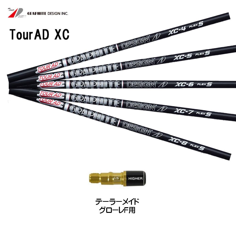 ツアーAD XC テーラーメイド グローレF用 新品 スリーブ付シャフト ドライバー用 カスタムシャフト 非純正スリーブ Tour AD XC