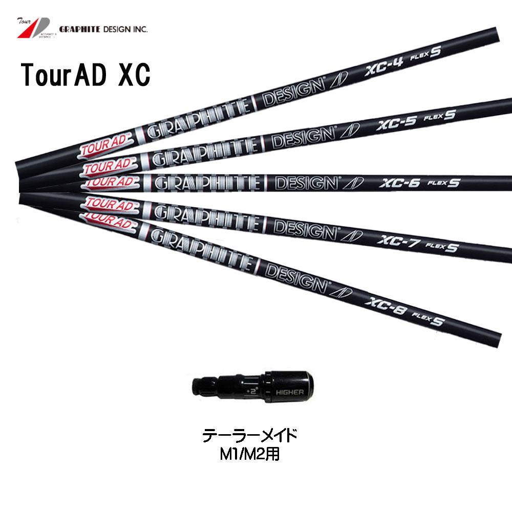 ツアーAD XC テーラーメイド M1/M2用 新品 スリーブ付シャフト ドライバー用 カスタムシャフト 非純正スリーブ Tour AD XC