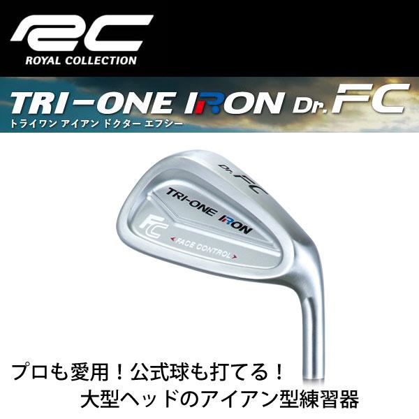 ロイヤルコレクション (ROYAL COLLECTION) TRI-ONE IRON Dr.FC