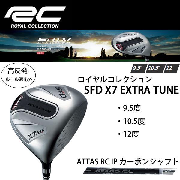 ロイヤルコレクション (ROYAL COLLECTION) SFD X7 EXTRA TUNE ドライバー 高反発 ATTAS RC IP カーボンシャフト 数量限定