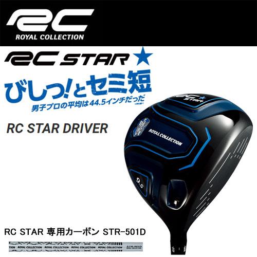ロイヤルコレクション (ROYAL COLLECTION) RC STAR ドライバー RC STAR専用カーボンシャフト RCスター セミ短