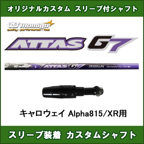 新品スリーブ付きシャフト ATTAS G7 キャロウェイ Alpha815/XR用 スリーブ装着シャフト アッタスG7 ドライバー用 オリジナルカスタムシャフト USTマミヤ 非純正スリーブ
