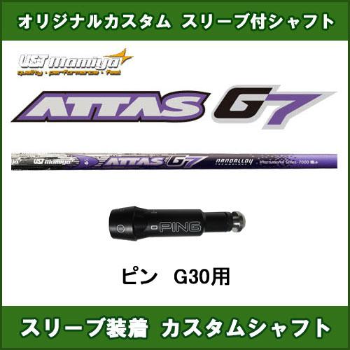 新品スリーブ付きシャフト ATTAS G7 ピン PING G30用 スリーブ装着シャフト アッタスG7 ドライバー用 オリジナルカスタムシャフト USTマミヤ 非純正スリーブ