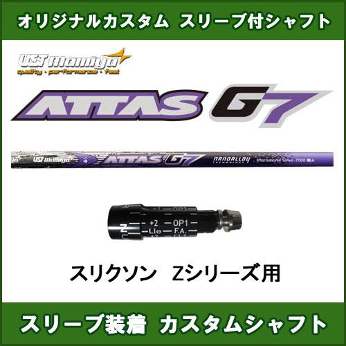 新品スリーブ付きシャフト ATTAS G7 スリクソン Zシリーズ用 スリーブ装着シャフト アッタスG7 ドライバー用 オリジナルカスタムシャフト USTマミヤ 非純正スリーブ