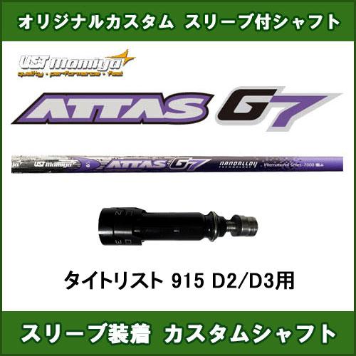 新品スリーブ付きシャフト ATTAS G7 タイトリスト 915 D2/D3用 スリーブ装着シャフト アッタスG7 ドライバー用 オリジナルカスタムシャフト USTマミヤ 非純正スリーブ