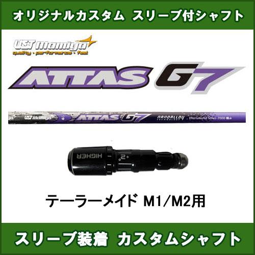 新品スリーブ付きシャフト ATTAS G7 テーラーメイド M1/M2用 スリーブ装着シャフト アッタスG7 ドライバー用 オリジナルカスタムシャフト USTマミヤ 非純正スリーブ