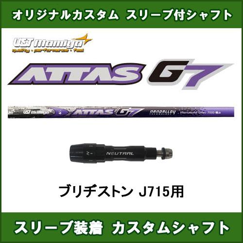 新品スリーブ付きシャフト ATTAS G7 ブリヂストン J715用 スリーブ装着シャフト アッタスG7 ドライバー用 オリジナルカスタムシャフト 非純正スリーブ USTマミヤ