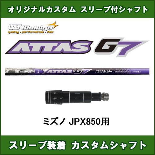 新品スリーブ付きシャフト ATTAS G7 ミズノ JPX850用 スリーブ装着シャフト アッタスG7 ドライバー用 オリジナルカスタムシャフト 非純正スリーブ USTマミヤ