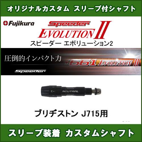 新品スリーブ付きシャフト Speeder EVOLUTION 2 ブリヂストン J715用 スリーブ装着シャフト スピーダーエボリューション2 ドライバー用 非純正スリーブ