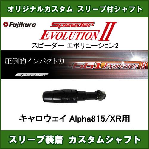 新品スリーブ付きシャフト Speeder EVOLUTION 2 キャロウェイ Alpha815/XR用 スリーブ装着シャフト スピーダーエボリューション2 ドライバー用 非純正スリーブ