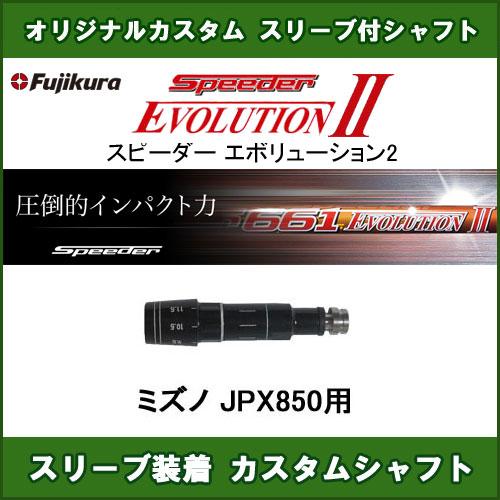 新品スリーブ付きシャフト Speeder EVOLUTION 2 ミズノ JPX850用 スリーブ装着シャフト スピーダーエボリューション2 ドライバー用 非純正スリーブ