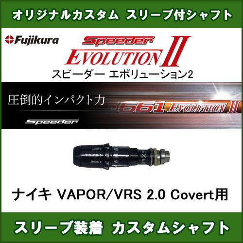新品スリーブ付きシャフト Speeder EVOLUTION 2 ナイキ VAPOR用 スリーブ装着シャフト スピーダーエボリューション2 ドライバー用 非純正スリーブ