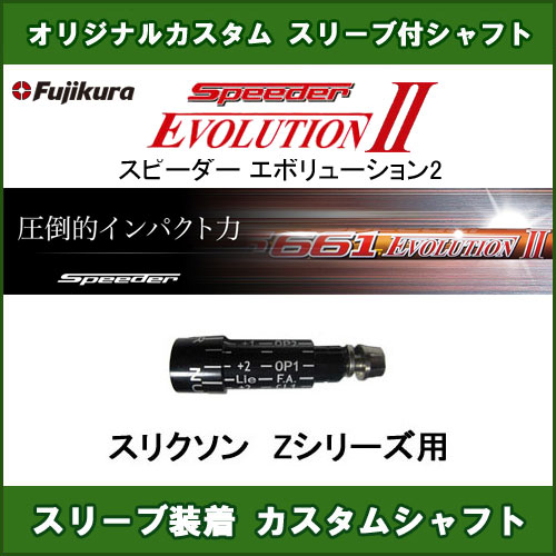 新品スリーブ付きシャフト Speeder EVOLUTION 2 スリクソン Zシリーズ用 スリーブ装着シャフト スピーダーエボリューション2 ドライバー用 非純正スリーブ