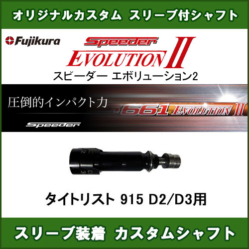新品スリーブ付きシャフト Speeder EVOLUTION 2 タイトリスト 915 D2/D3用 スリーブ装着シャフト スピーダーエボリューション2 ドライバー用 非純正スリーブ