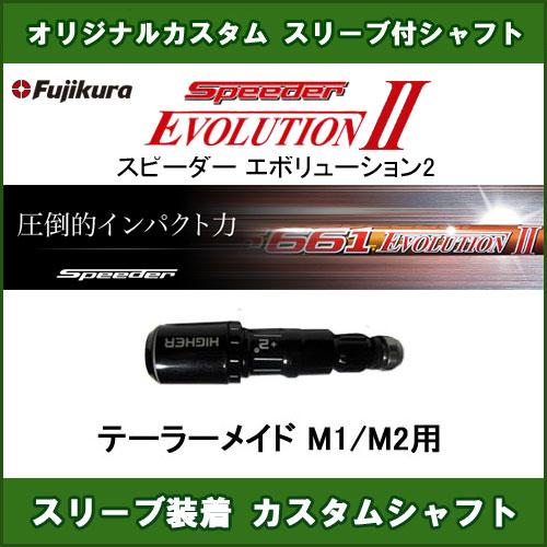 新品スリーブ付きシャフト Speeder EVOLUTION 2 テーラーメイド M1/M2用 スリーブ装着シャフト スピーダーエボリューション2 ドライバー用 非純正スリーブ