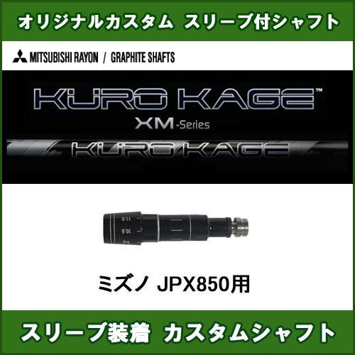 新品スリーブ付きシャフト KUROKAGE XM ミズノ JPX850用 スリーブ装着シャフト クロカゲXM ドライバー用 オリジナルカスタムシャフト 非純正スリーブ