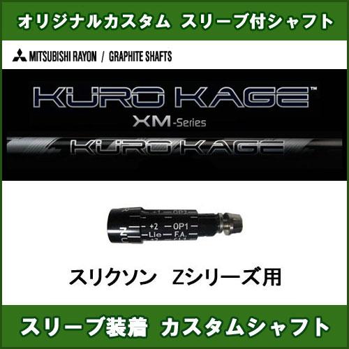 新品スリーブ付きシャフト KUROKAGE XM スリクソン Zシリーズ用 スリーブ装着シャフト クロカゲXM ドライバー用 オリジナルカスタムシャフト 非純正スリーブ