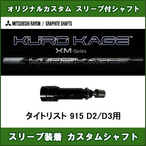 新品スリーブ付きシャフト KUROKAGE XM タイトリスト 915 D2/D3用 スリーブ装着シャフト クロカゲXM ドライバー用 オリジナルカスタムシャフト 非純正スリーブ