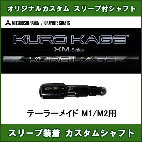 新品スリーブ付きシャフト KUROKAGE XM テーラーメイド M1/M2用 スリーブ装着シャフト クロカゲXM ドライバー用 オリジナルカスタムシャフト 非純正スリーブ