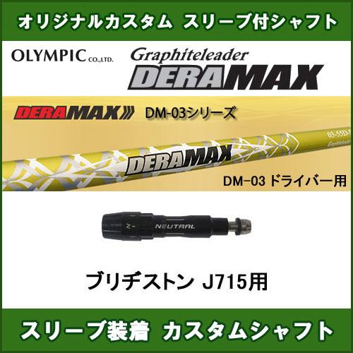 新品スリーブ付きシャフト DERAMAX DM-03 ブリヂストン J715用 スリーブ装着シャフト デラマックスDM-03 ドライバー用 オリジナルカスタム 非純正スリーブ