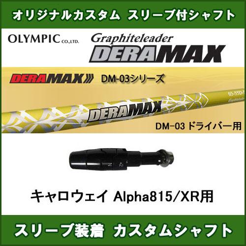 新品スリーブ付きシャフト DERAMAX DM-03 キャロウェイ Alpha815/XR用 スリーブ装着シャフト デラマックスDM-03 ドライバー用 オリジナルカスタム 非純正スリーブ