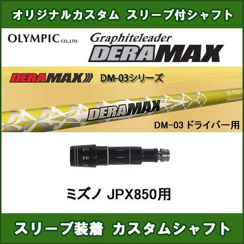 新品スリーブ付きシャフト DERAMAX DM-03 ミズノ JPX850用 スリーブ装着シャフト デラマックスDM-03 ドライバー用 オリジナルカスタム 非純正スリーブ