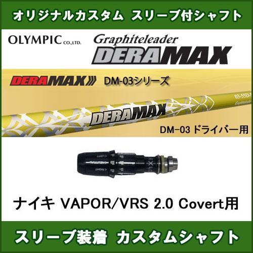新品スリーブ付きシャフト DERAMAX DM-03 ナイキ VAPOR用 スリーブ装着シャフト デラマックスDM-03 ドライバー用 オリジナルカスタム 非純正スリーブ