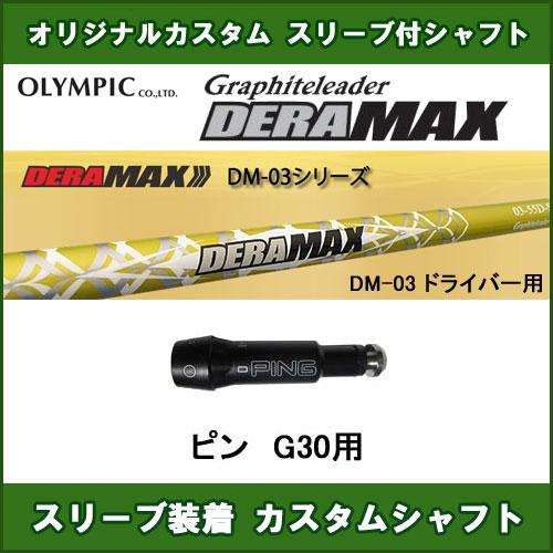 新品スリーブ付きシャフト DERAMAX DM-03 ピン PING G30用 スリーブ装着シャフト デラマックスDM-03 ドライバー用 オリジナルカスタム 非純正スリーブ