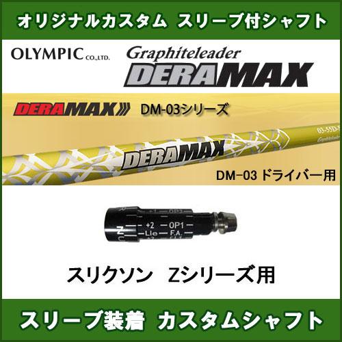 新品スリーブ付きシャフト DERAMAX DM-03 スリクソン Zシリーズ用 スリーブ装着シャフト デラマックDM-03 ドライバー用 オリジナルカスタム 非純正スリーブ