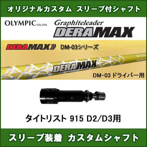 新品スリーブ付きシャフト DERAMAX DM-03 タイトリスト 915 D2/D3用 スリーブ装着シャフト デラマックスDM-03 ドライバー用 オリジナルカスタム 非純正スリーブ