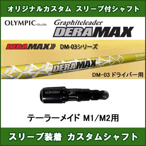 新品スリーブ付きシャフト DERAMAX DM-03 テーラーメイド M1/M2用 スリーブ装着シャフト デラマックスDM-03 ドライバー用 オリジナルカスタム 非純正スリーブ