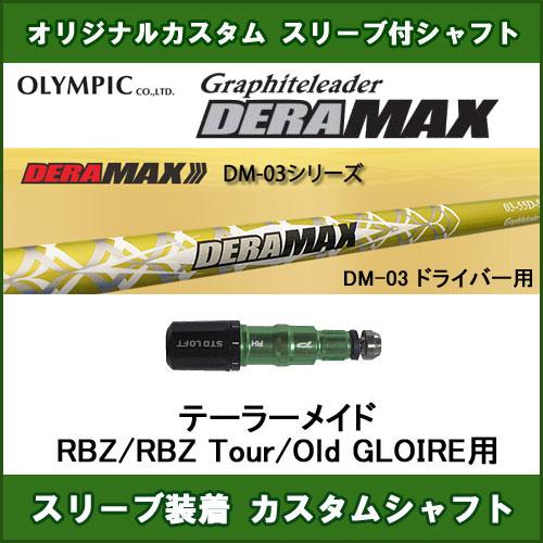 新品スリーブ付きシャフト DERAMAX DM-03 テーラーメイド RBZ用 スリーブ装着シャフト デラマックスDM-03 ドライバー用 オリジナルカスタム 非純正スリーブ
