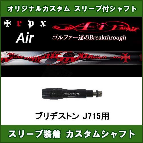 新品スリーブ付きシャフト TRPX AIR ブリヂストン J715用 スリーブ装着シャフト トリプルX エアー ドライバー用 オリジナルカスタム 非純正スリーブ