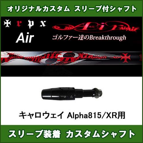 新品スリーブ付きシャフト TRPX AIR キャロウェイ Alpha815/XR用 スリーブ装着シャフト トリプルX エアー ドライバー用 オリジナルカスタム 非純正スリーブ