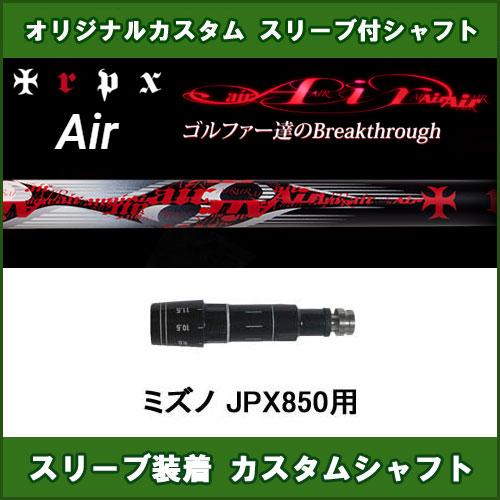 新品スリーブ付きシャフト TRPX AIR ミズノ JPX850用 スリーブ装着シャフト トリプルX エアー ドライバー用 オリジナルカスタム 非純正スリーブ