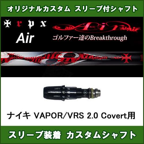 新品スリーブ付きシャフト TRPX AIR ナイキ VAPOR用 スリーブ装着シャフト トリプルX エアー ドライバー用 オリジナルカスタム 非純正スリーブ