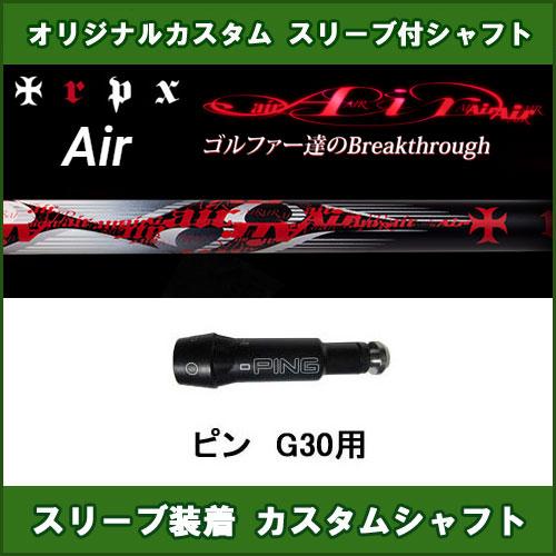 新品スリーブ付きシャフト TRPX AIR ピン PING G30用 スリーブ装着シャフト トリプルX エアー ドライバー用 オリジナルカスタム 非純正スリーブ