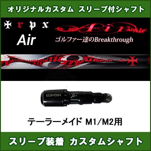 新品スリーブ付きシャフト TRPX AIR テーラーメイド M1/M2用 スリーブ装着シャフト トリプルX エアー ドライバー用 オリジナルカスタム 非純正スリーブ
