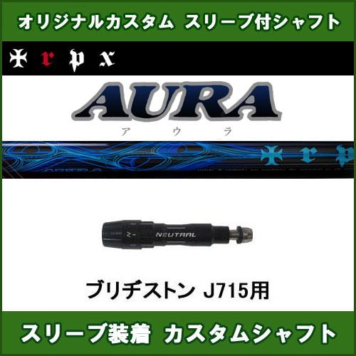 新品スリーブ付きシャフト TRPX AURA ブリヂストン J715用 スリーブ装着シャフト トリプルX アウラ ドライバー用 オリジナルカスタム 非純正スリーブ