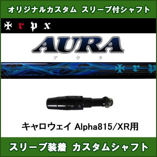 新品スリーブ付きシャフト TRPX AURA キャロウェイ Alpha815/XR用 スリーブ装着シャフト トリプルX アウラ ドライバー用 オリジナルカスタム 非純正スリーブ
