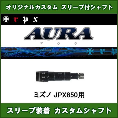 新品スリーブ付きシャフト TRPX AURA ミズノ JPX850用 スリーブ装着シャフト トリプルX アウラ ドライバー用 オリジナルカスタム 非純正スリーブ