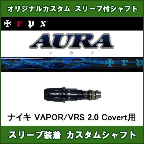 新品スリーブ付きシャフト TRPX AURA ナイキ VAPOR用 スリーブ装着シャフト トリプルX アウラ ドライバー用 オリジナルカスタム 非純正スリーブ
