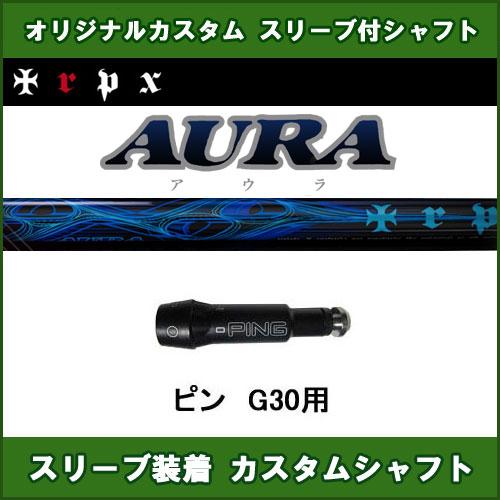 新品スリーブ付きシャフト TRPX AURA ピン PING G30用 スリーブ装着シャフト トリプルX アウラ ドライバー用 オリジナルカスタム 非純正スリーブ