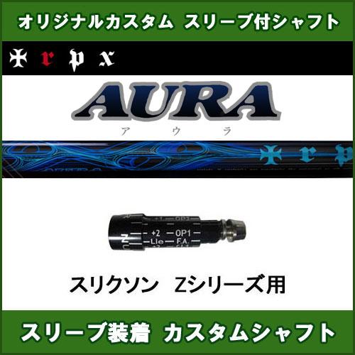 新品スリーブ付きシャフト TRPX AURA スリクソン Zシリーズ用 スリーブ装着シャフト トリプルX アウラ ドライバー用 オリジナルカスタム 非純正スリーブ