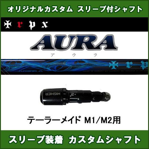 新品スリーブ付きシャフト TRPX AURA テーラーメイド M1/M2用 スリーブ装着シャフト トリプルX アウラ ドライバー用 オリジナルカスタム 非純正スリーブ