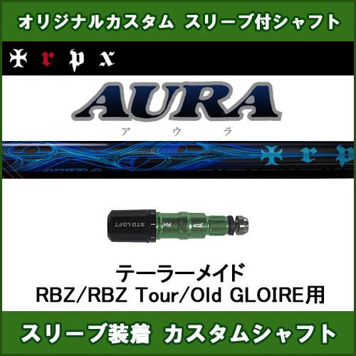 新品スリーブ付きシャフト TRPX AURA テーラーメイド RBZ用 スリーブ装着シャフト トリプルX アウラ ドライバー用 オリジナルカスタム 非純正スリーブ