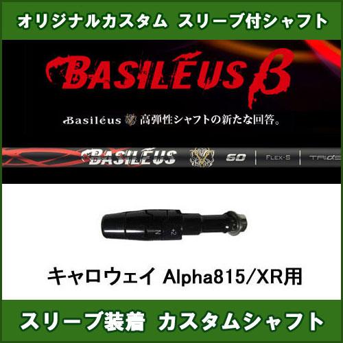 新品スリーブ付きシャフト Basileus β キャロウェイ Alpha815/XR用 スリーブ装着シャフト バシレウス ベータ ドライバー用 オリジナルカスタム 非純正スリーブ